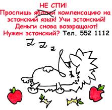 320-kompensacija-na-eesti-keel-atlasnet-