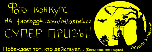 atlasnet-halloween-2013-article.png