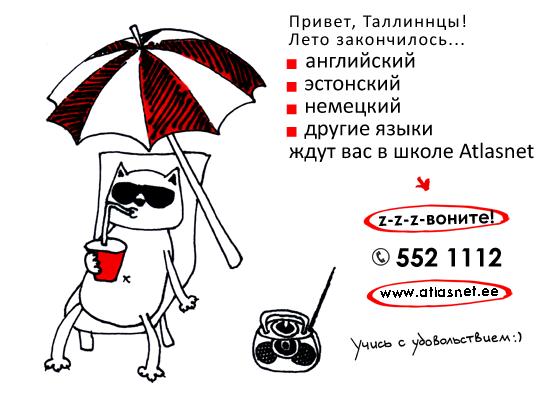 2014-%20atlasnet-shkolniki-1-sent-littl.