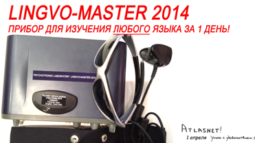 2014-04-01-lingvo-master-2.png