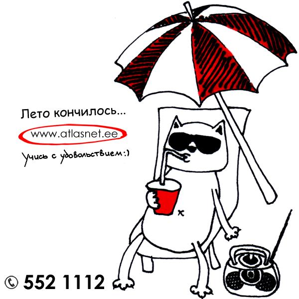 2016-atlasnet_kot_facebook-insta-600.png