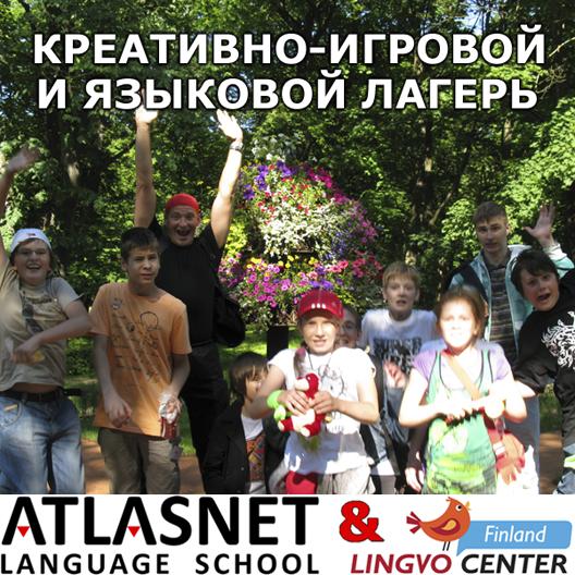 lingvo-center-atlasnet-deti-sait.png